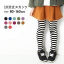 【送料無料】[devirock ボーダー10分丈 スカッツ 女の子 ボトムス スカート 全12色 80-160] ベビー 子供服 韓国子供服…