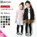 【送料無料】[devirock プリント10分丈 スカッツ 女の子 ボトムス スカート 全18色 80-160] ベビー 子供服 韓国子供服…