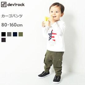 カーゴパンツ 男の子 女の子 ボトムス 長ズボン 全5色 80-160 ベビー 子供服 キッズ ジュニア 子供 こども 子ども ダンス M1-1