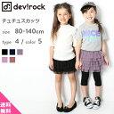 ≪PICK UP!!×送料無料≫[devirock チュチュスカッツ 1分丈6分丈 女の子 ボトムス スカート 全5色 80-140] ベビー 子…
