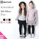【送料無料】[devirock 10分丈2段&総チュチュスカッツ 女の子 ベビー ボトムス スカート 全12色 80-150] ベビー 子供…