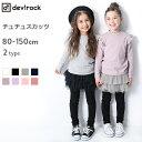 【送料無料】10分丈2段&総チュチュスカッツ 女の子 ベビー ボトムス スカート 全12色 80-150 ベビー 子供服 キッズ …