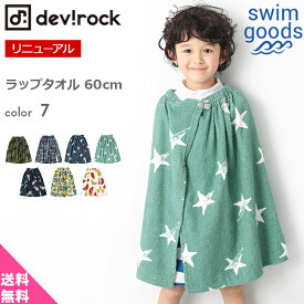 【送料無料】[devirock ラップタオル 60cm 男の子 女の子 タオル 水着 全7柄 ワンサイズ] 子供服 韓国子供服 キッズ ジュニア 子供 こども 子ども ダンス M1-1 夏服