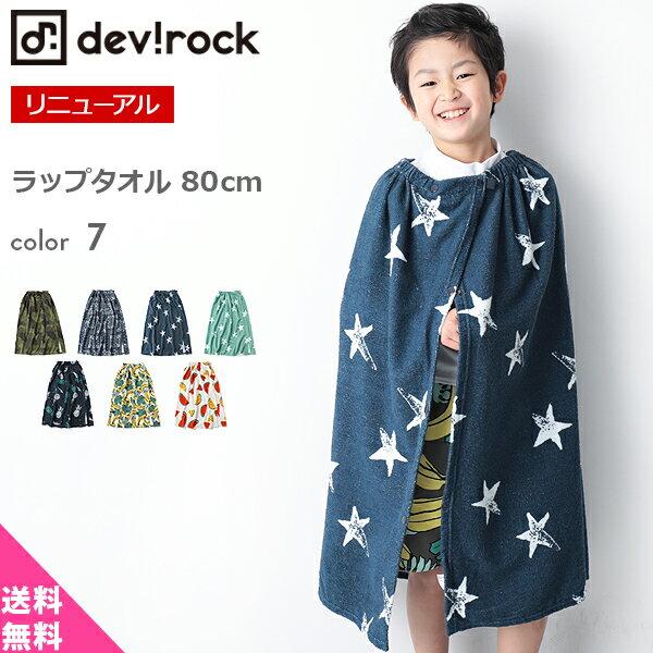 [devirock ラップタオル 80cm (男児) 男の子 女の子 タオル 全7柄 ワンサイズ] 子供服 韓国子供服 キッズ ジュニア 子供 こども 子ども ダンス M1-1 ×送料無料