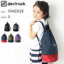 [devirock プールバッグ ナップサック 男の子 女の子 鞄 かばん 全5色 ワンサイズ] 子供服 韓国子供服 キッズ ジュニ…