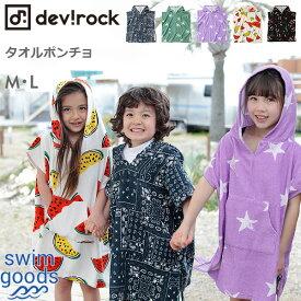 [devirock タオルポンチョ 男の子 女の子 タオル 全5柄 ワンサイズ] 子供服 韓国子供服 キッズ ジュニア 子供 こども 子ども ダンス M1-1《3240円(税込)以上送料無料》 夏服