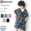 [devirock タオルポンチョ 男の子 女の子 タオル 全5柄 ワンサイズ] 子供服 韓国子供服 キッズ ジュニア 子供 こども …