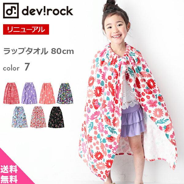 [devirock ラップタオル 80cm (女児) 男の子 女の子 タオル 全7柄 ワンサイズ] 子供服 韓国子供服 キッズ ジュニア 子供 こども 子ども ダンス M1-1 ×送料無料