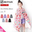 [devirock ラップタオル 80cm (女児) 男の子 女の子 タオル 全7柄 ワンサイズ] 子供服 韓国子供服 キッズ ジュニア 子…