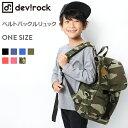 [devirock リュック キッズ ベルトバックルスクエア デイバッグ バックパック 鞄 カバン 通園バッグ リュックサック] …