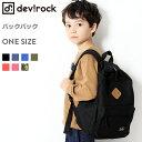 [devirock リュック キッズ デイバッグ バックパック 鞄 カバン 通園バッグ サブバッグ レッスンバッグ リュックサッ…