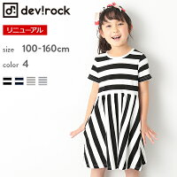 devirockボーダー半袖ワンピース女の子ワンピース全4タイプ100-160