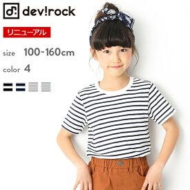 [devirock ボーダーTシャツ 男の子 女の子 トップス 全4タイプ 100-160] 子供服 韓国子供服 キッズ ジュニア 子供 こども 子ども ダンス M1-4《3240円(税込)以上送料無料》 夏服