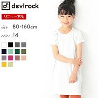 devirock半袖ワンピース無地女の子ベビーワンピース全14色80-160