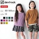 [devirock ゆるっとTシャツ 無地 男の子 女の子 トップス 全13色 80-160] ベビー 子供服 韓国子供服 キッズ ジュニア …