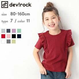 【アウトレット】ガールズ デザイン Tシャツ 半袖 女の子 トップス 全18色 80-160 ベビー 子供服 キッズ ジュニア 子供 こども 子ども ダンス M1-3 夏服