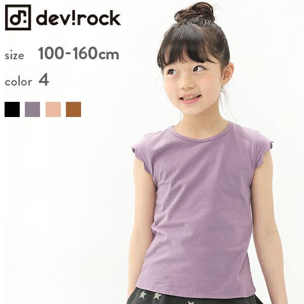 [devirock 袖スカラップ Tシャツ 女の子 トップス 半袖 全4色 100-160] 子供服 韓国子供服 キッズ ジュニア 子供 こども 子ども ダンス M1-3《3240円(税込)以上送料無料》
