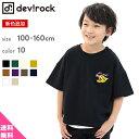 [devirock ロゴ刺繍BIGシルエット Tシャツ 男の子 女の子 トップス 全10色 全3柄 100-160] 子供服 韓国子供服 キッズ …