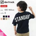 [devirock バックロゴプリント 半袖 Tシャツ 男の子 女の子 トップス 全8色 100-160] 子供服 韓国子供服 キッズ ジュ…
