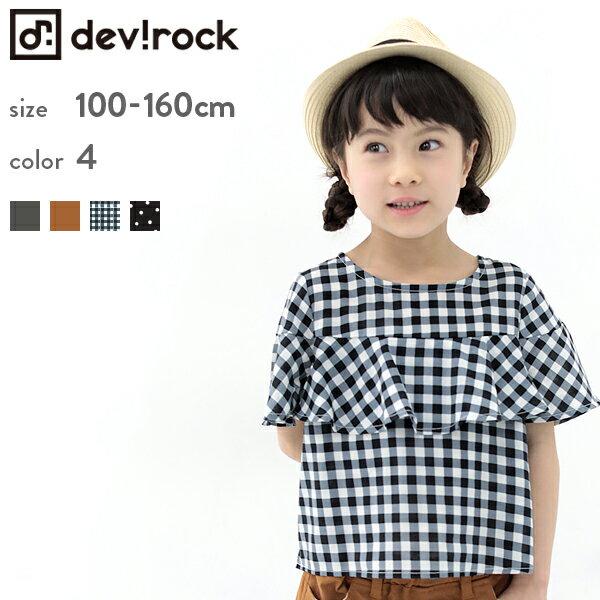 [devirock 胸フレアブラウス 女の子 トップス 半袖 全4色 100-160] 子供服 韓国子供服 キッズ ジュニア 子供 こども 子ども ダンス M1-3《3240円(税込)以上送料無料》