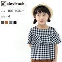 [devirock 胸フレアブラウス 女の子 トップス 半袖 全4色 100-160] 子供服 韓国子供服 キッズ ジュニア 子供 こども …