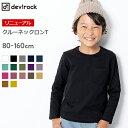 [devirock クルーネック 長袖 Tシャツ 男の子 女の子 トップス 長そで 全17色 80-160] ベビー 子供服 韓国子供服 キッ…