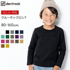 クルーネック 長袖 Tシャツ 男の子 女の子 トップス 長そで 全17色 80-160 ベビー 子供服 キッズ ジュニア 子供 こども 子ども ダンス M1-1
