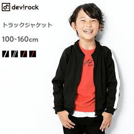 【送料無料】[devirock ライントラックジャケット 男の子 女の子 ジャケット 羽織 ブルゾン 全4色 100-160] 子供服 韓国子供服 キッズ ジュニア 子供 こども 子ども ダンス M0-0