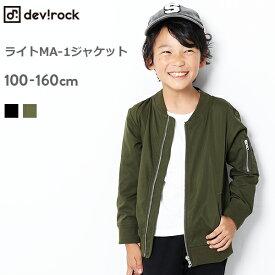 【アウトレット】【送料無料】ライトMA-1ジャケット 男の子 女の子 ジャケット 羽織 ブルゾン ブラック カーキ 子供服 キッズ ジュニア 子供 こども 子ども