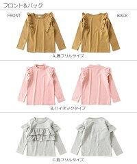 devirockガールズデザイン長袖Tシャツ肩フリルハイネック胸フリル女の子トップス長そで全17色3タイプ80-160
