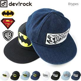 3df45b598b684 [スーパーマン&バットマンロゴワッペン付きキャップ 男の子 女の子 帽子 全4色 52
