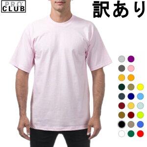 【新品訳あり】PRO CLUB (プロクラブ) 【M〜2XL】ヘビーウェイト/コンフォート クルーネック/Vネック PROCLUB 無地/プレーン 半袖Tシャツ小さいサイズ大きいサイズ インナー 作業着M L LL 2L 3L 4L