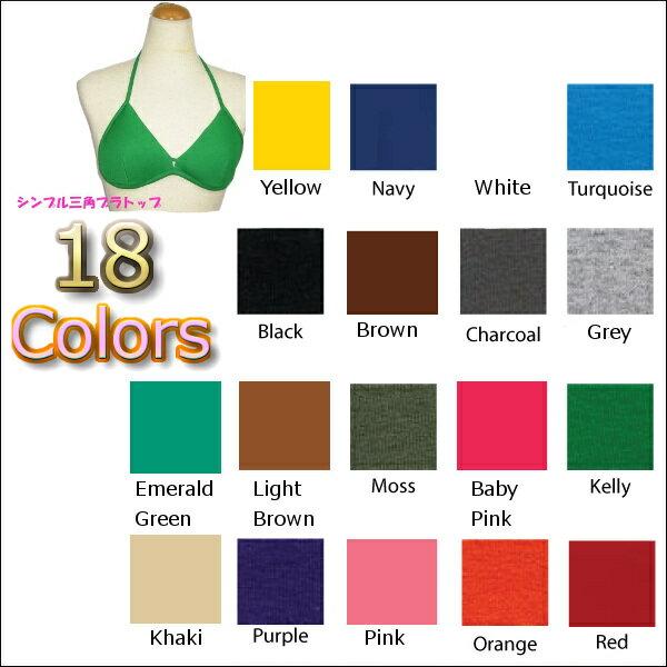【全18色】シンプル☆ 三角ブラトップ カラバリ豊富&ナイスプライス♪1枚は抑えときたいブラトップ☆