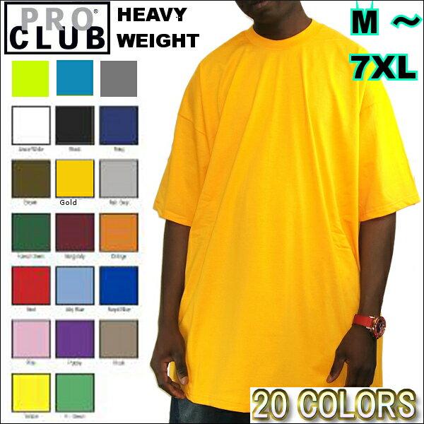 PRO CLUB (プロクラブ) 6.5オンス[Ounce]【全20色】【M〜XL】[2XL〜7XLもございます]HEAVY WEIGHT(ヘビーウェイト) PROCLUB 無地/プレーン 半袖Tシャツ(S/S TEE)小さいサイズ大きいサイズスノボー ウェアスノーボード インナー 作業着M L LL 2L 3L 4L 5L