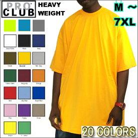 【101】6.5オンス PRO CLUB (プロクラブ) 【全20色】【2XL〜4XL】[M〜10XLもございます]HEAVY WEIGHT(ヘビーウェイト)PROCLUB 無地/プレーン 半袖Tシャツ(S/S TEE)大きいサイズ 小さいサイズ大きいサイズスノボー ウェア インナー 作業着M L LL 2L 3L 4L 5L