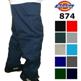 【あす楽】【全11色】Dickies 874 メンズ ワークパンツ チノパン ロングパンツ大きいサイズ 小さいサイズ メンズ メンズロングパンツ メンズディキーズパンツディッキーズ 作業着 作業服 衣装 無地 32〜40インチ