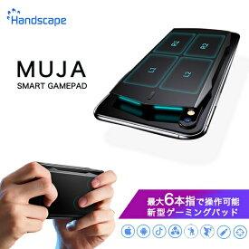 MUJA Smart TouchPad ゲームパッド コントローラー スマホ Handscape Android iOS iphone Bluetooth 荒野行動 射撃ボタン pubg mobile グリップ 多機種対応
