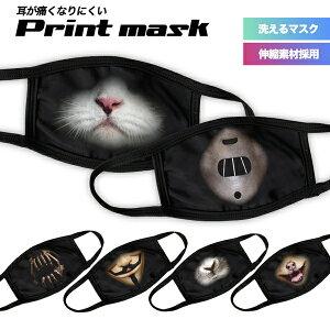 即納 洗える プリントマスク マスク 耳が痛くならない 通気性 仮装 マスク コスプレ イベント パーティー グッズ 変装 ハロウィン ファッション 洗えるマスク おもしろ雑貨 大人用 男女兼用