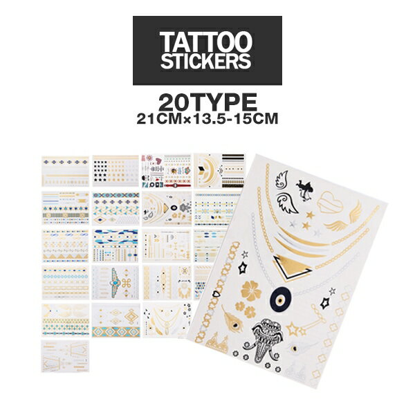 【タイプD】 Tattoo sticker ゴールド フラッシュ カラー タトゥーシール ボディーシール タトゥー シール ステッカー GOLD FLASH 21cm×13.5-15cm