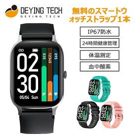 DEYINGスマートウォッチ体温測定、血圧測定、血液酸素、心拍数監視カスタムダイヤル運動モード歩数計ストップウォッチリモートで写真を撮る薬のリマインダーIP67防水睡眠監視 スマートリストバンド 腕時計 アラーム久座が日本語アプリケーションios&Androidに適用されます。
