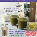 乳酸菌100億個 プレミアムリッチ 青汁 24包 \リッチの理由 九州産大麦若葉 抹茶 多良間産黒糖 国産 /