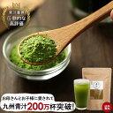 【圧倒的な高評価レビュー4.75点!】九州青汁 30包 1か月分 あおじる 無添加 無着色 無糖 砂糖不使用 九州産 大麦若葉…