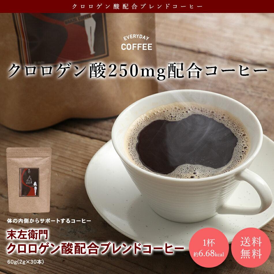 クロロゲン酸 250mg配合 ダイエットコーヒー30包 クロロゲン酸配合ブレンドコーヒー 話題のダイエットをサポートする珈琲 2980円