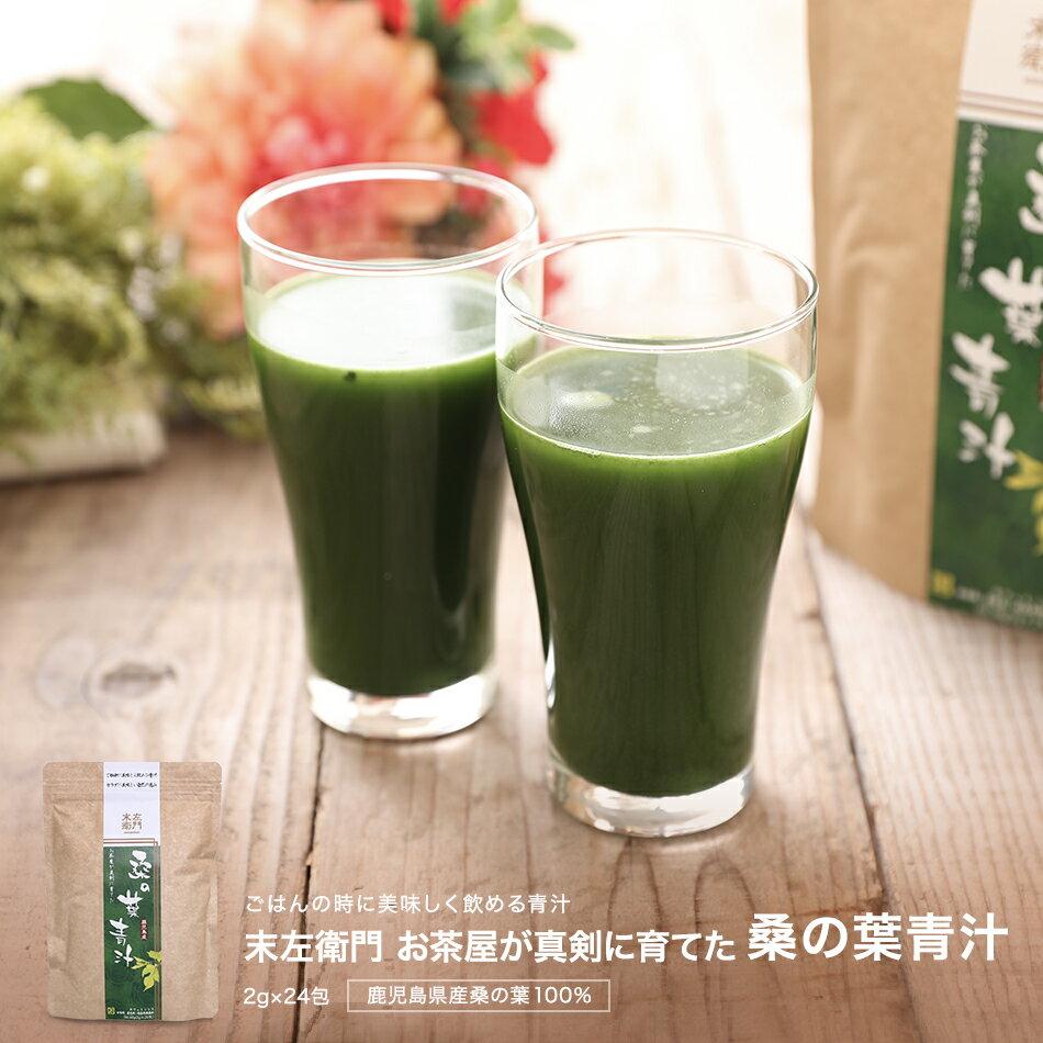 桑の葉 青汁 24包 2480円 血糖値が気になる方へ 食前 食間 におすすめ ご飯によく合う青汁 国産 無添加 砂糖不使用