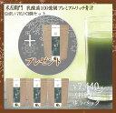 (プレミアムな124包)+1プレゼント企画 乳酸菌100億個 プレミアムリッチ 青汁 (24包 +7包おまけ) 3個セット+1個(合計124包)7,440円 …