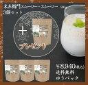(お得な800g)+1プレゼント企画 スムージー ・スムージー (200g 約10日分)×3個 +1個 スッキリ と 腹持ち感のWコンボ フルーツ グリー…