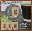 (これはお得な140包) 末左衛門 クロロゲン酸配合ブレンドコーヒー (30包+5包おまけ)×3個セット+1個【話題のダイエットをサポートする珈琲】8,940円