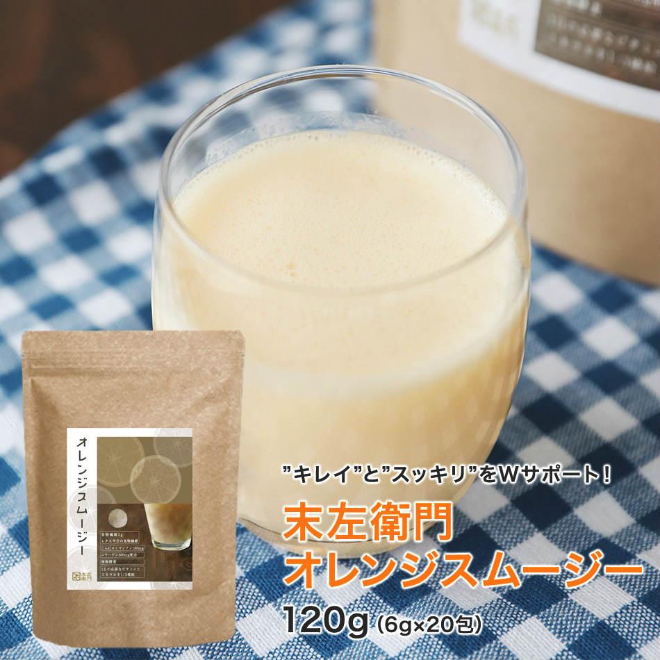 末左衛門 オレンジスムージー 20包 キレイと スッキリをWサポート 82種類の食物発酵エキス配合