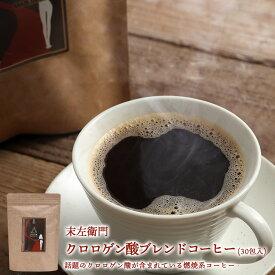 クロロゲン酸 250mg配合 ダイエットコーヒー30包 クロロゲン酸配合ブレンドコーヒー 話題のダイエットをサポートする珈琲 2980円 コーヒー 珈琲 ブレンドコーヒー 粉末 粉 健康 美容 ダイエット 個包装 持ち運び