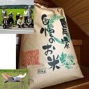 能登ひかり 10kg (石川県奥能登・珠洲・粟津のお米10キロ)